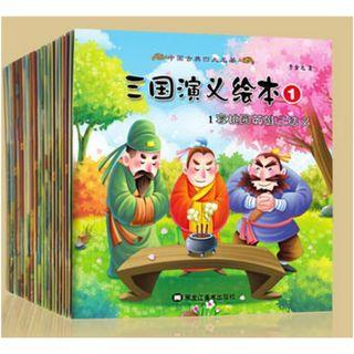 Three Kingdoms Short Stories Series|三国演义故事大全*Simplified Chinese│HYPY*age 7-10岁