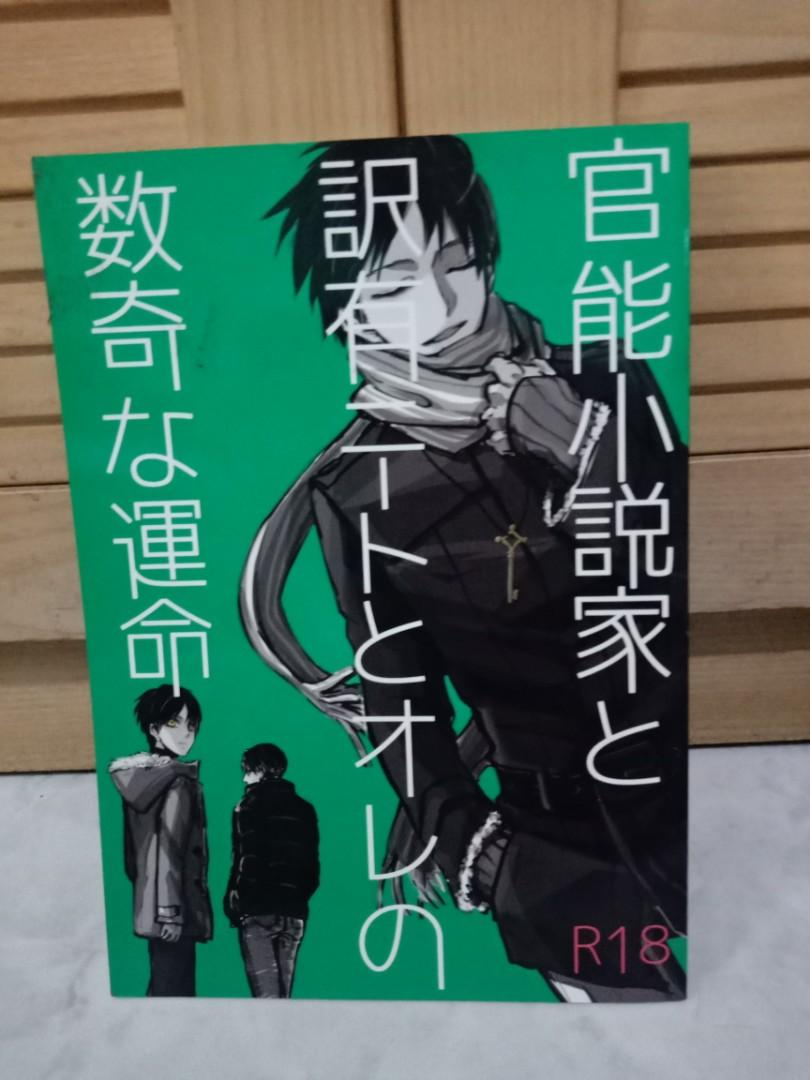 Doujinshi Shingeki no Kyojin