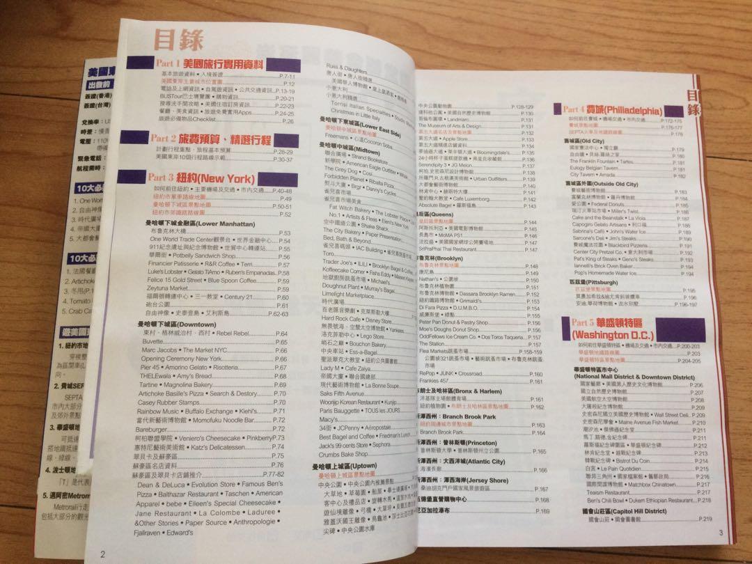Easy Go 17-18 年美國東岸 旅遊書