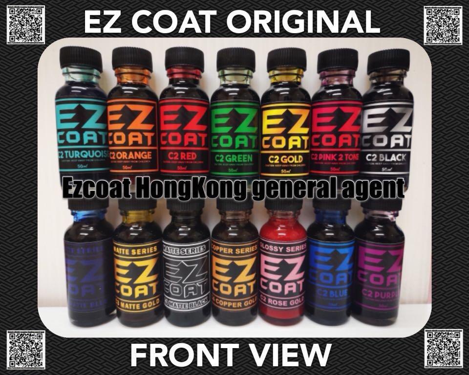 [香港現貨]EZ COAT香港總代理