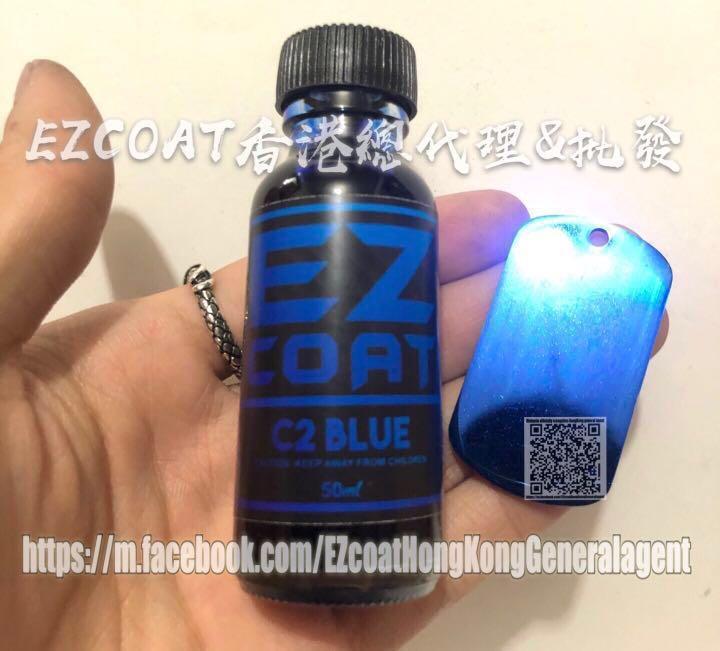 EZ coat C2 C3電鍍漆變色劑