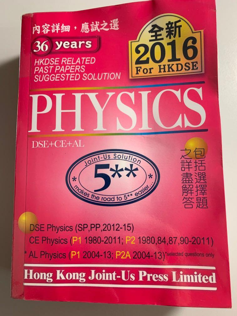 HKDSE Related Past Papers Suggested Solution Physics