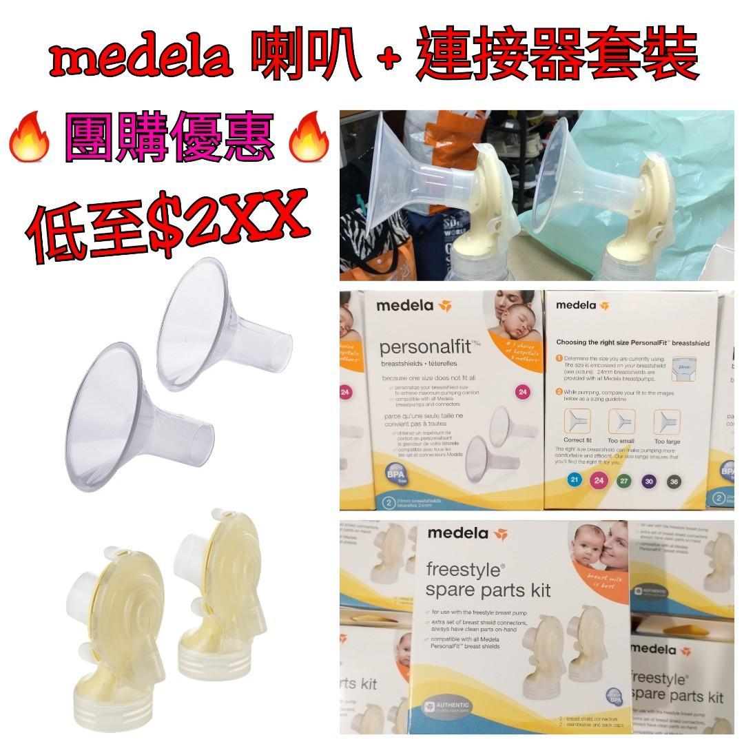 medela breastshields + Freestyle/Swing Maxi spare parts kit set