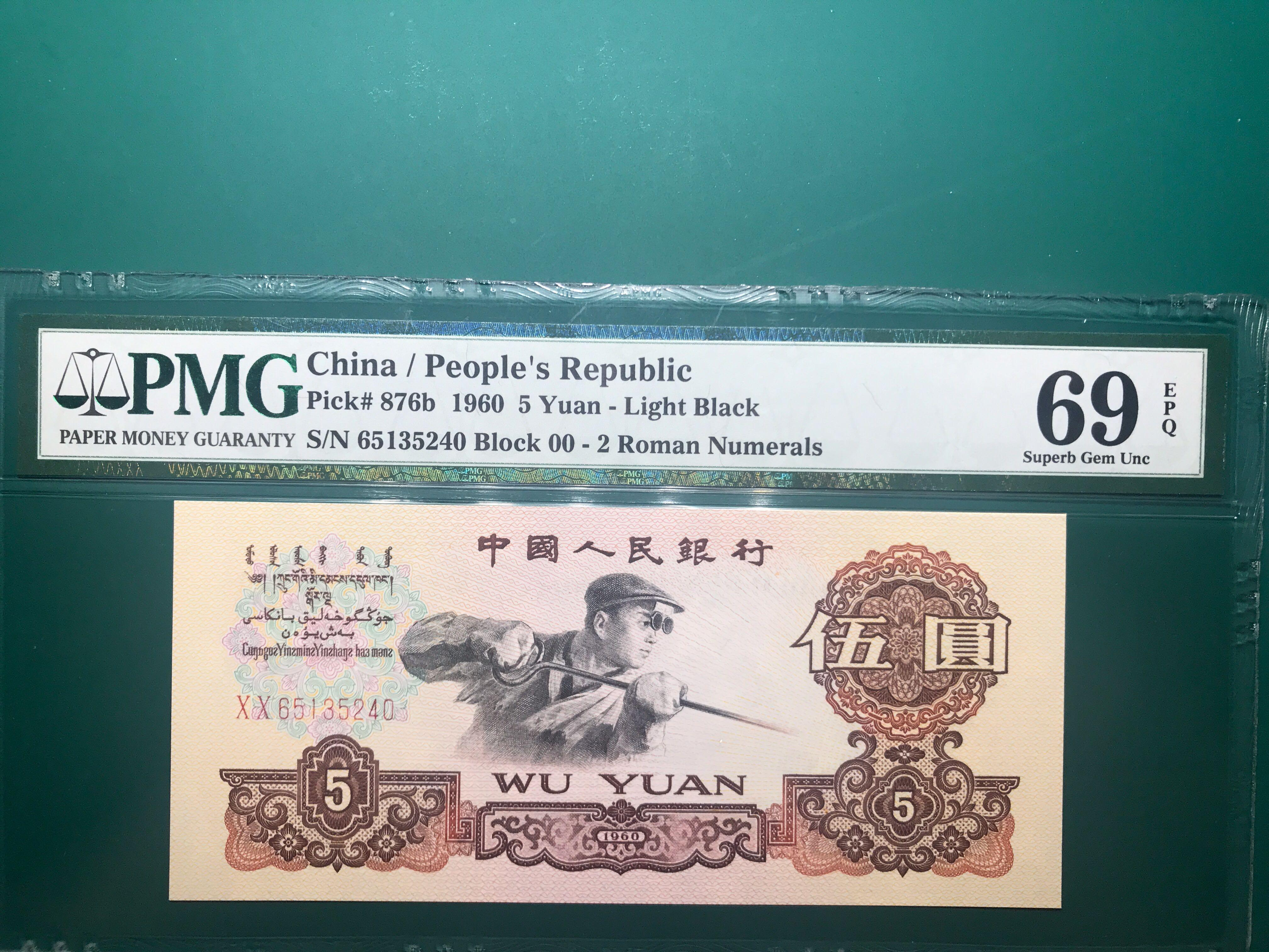 Chinese Banknote 5th set of RMB 1999 Version 10 Yuan UNC