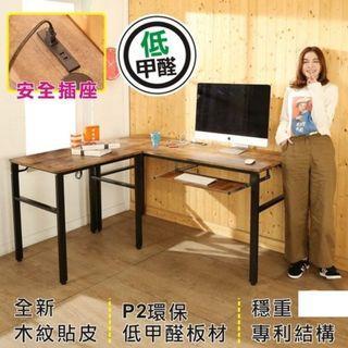 B~ 環保低甲醛工業風復古L型160+80公分附單鍵盤架穩重型工作桌/附插座/電腦桌
