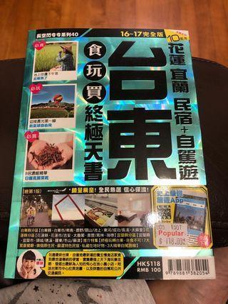 台東旅遊書