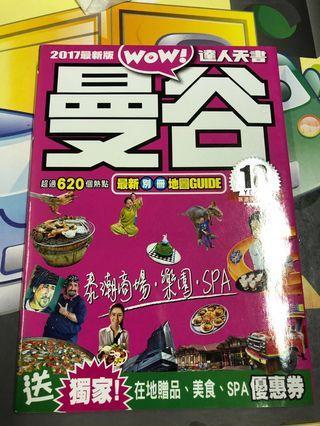 曼谷旅遊書