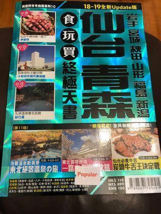 仙台,青森旅遊書