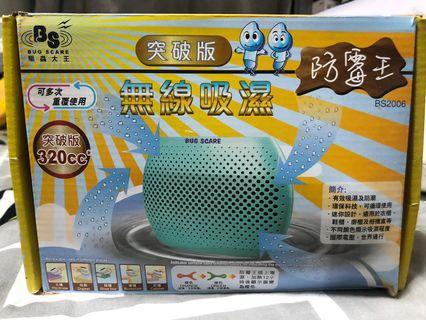 無線吸濕器