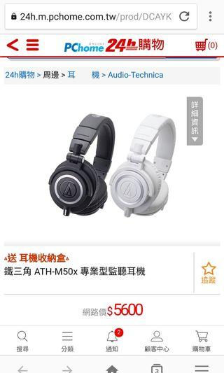 🚚 audio-technica M50x鐵三角專業錄音室監聽耳機
