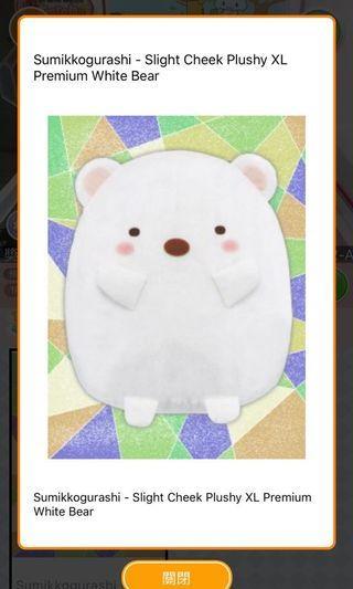 現貨 角落生物白熊  🌟$90只限順豐自付🌟