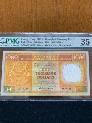 1985年AE版滙豐$1000 志在擁有!