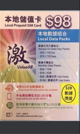 激Value GB 數碼通 smartone 本地儲值卡 sim卡 30日 無限上網 4G 數據
