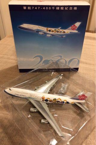 [紀念版金屬飛機模型]中華航空千禧龍紀念機747-400 1:400