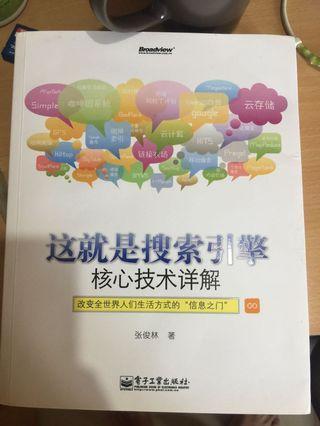 Digital Marketing 書  簡體字
