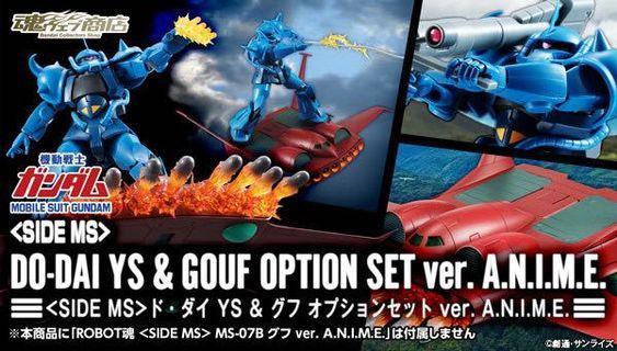 Robot 魂 Do-Dai YS & Gouf option set 藍 老虎 機動戰士 0079 anime a.n.i.m.e