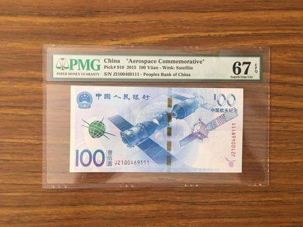 Fixed Price - 2015 China Aerospace Satellite 100 Yuan Commemorative Banknote with Ending With 111 PMG 67 EPQ