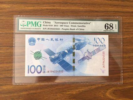 Fixed Price - 2015 China Aerospace Satellite 100 Yuan Commemorative Banknote with Ending With 555 PMG 68 EPQ