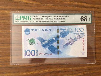 Fixed Price - 2015 China Aerospace Satellite 100 Yuan Commemorative Banknote with Ending With 666 PMG 68 EPQ