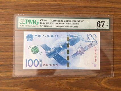 Fixed Price - 2015 China Aerospace Satellite 100 Yuan Commemorative Banknote with Ending With 777 PMG 67 EPQ