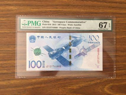 Fixed Price - 2015 China Aerospace Satellite 100 Yuan Commemorative Banknote with Ending With 888 PMG 67 EPQ