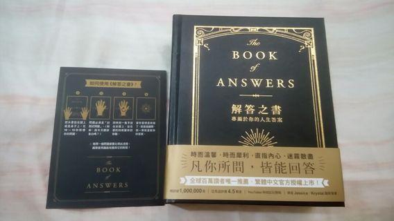 🚚 解答之書:專屬於你的人生答案(柔紋皮面燙金+方背穿線精裝)