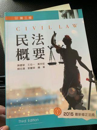 🚚 民法概要