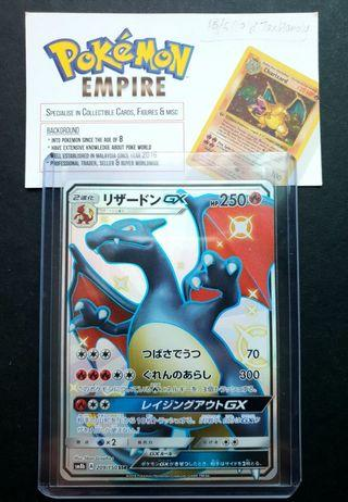 MINT - Pokemon Card Ultra Shiny Gx Shiny Charizard
