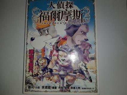 福爾摩斯小說(ep.35)