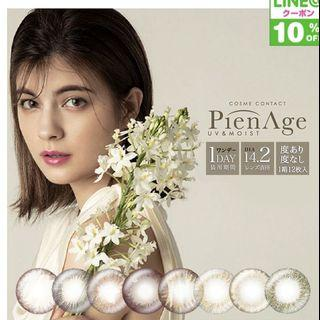 Pienage <2盒>1day Cosmo Contact #107 Happy -5.00
