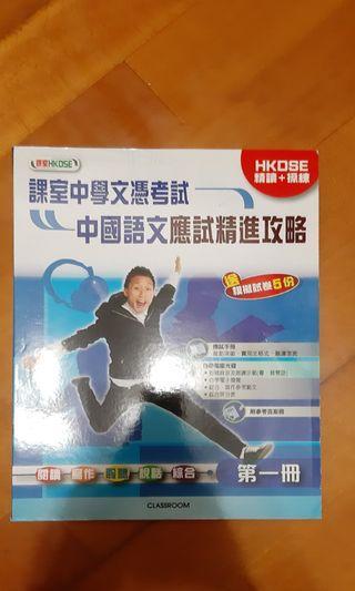 HKDSE 中國語文文憑試精進攻略