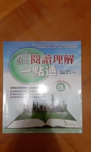 初中 中國語文閱讀理解一點通