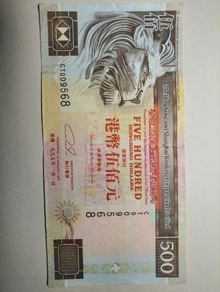 1995香港上海滙豐500圓紙幣