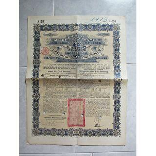 1896 Chinese Imperial Government Gold Loan £25