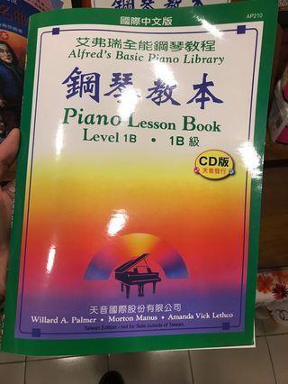 🚚 鋼琴教學課本兩本共200