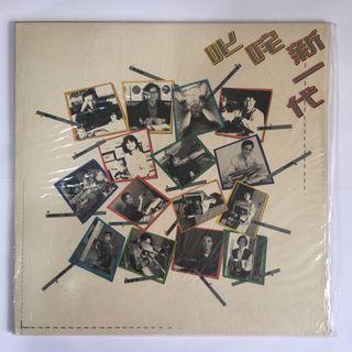 商業二台 叱咤新一代黑膠唱片 LP