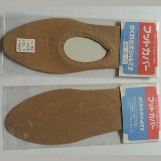 Foot Covers (mailed)
