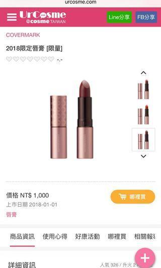 Covermark 限定唇膏 BE03