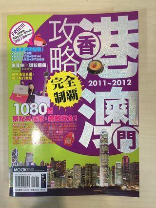 香港澳門完全制霸2011~2012版