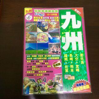 🚚 日本九州旅行攻略