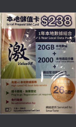 激Value GB 數碼通 smartone 本地儲值卡 26GB 數據 4G 2000分鐘 年卡 sim卡 Prepaid Sim