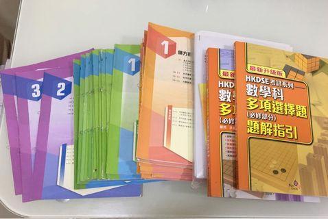 DSE 數學書