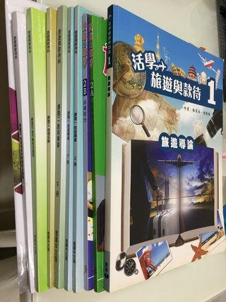 DSE 旅遊與款代教科書