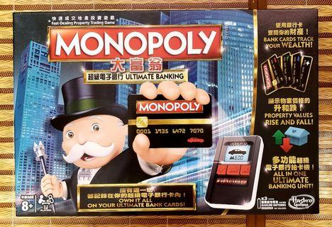 Monopoly Ultimate Banking Game 大富翁超級電子銀行 (New)