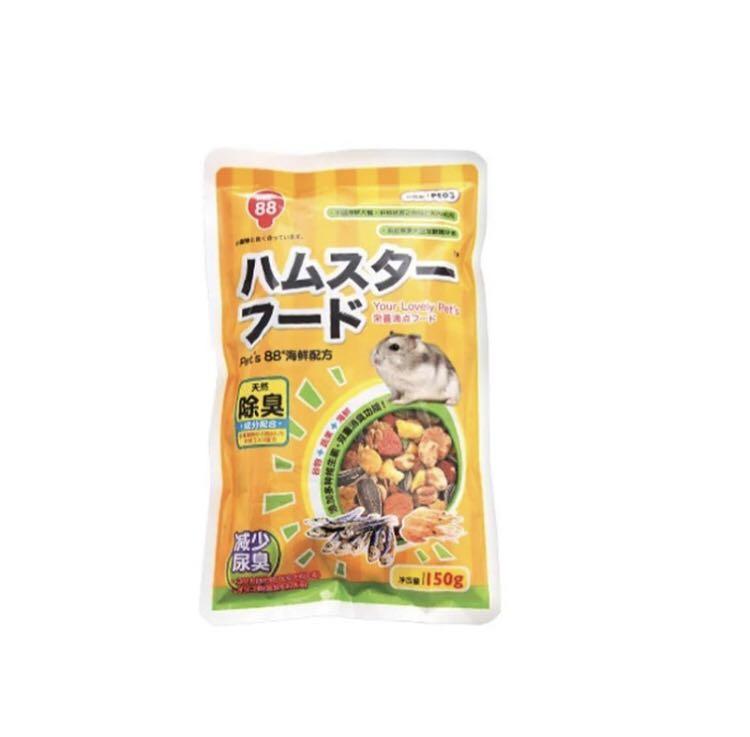 🌞pet'88 倉鼠糧食 150g細包裝🐭🐹🐁