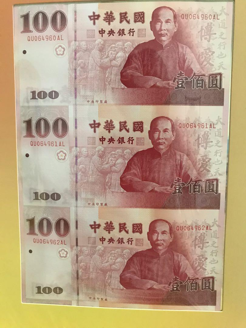 Taiwan 100th Anniversary commemorative 3-1 uncut banknotes (First series-RARE!!)台湾建国100年纪念钞(第一版)