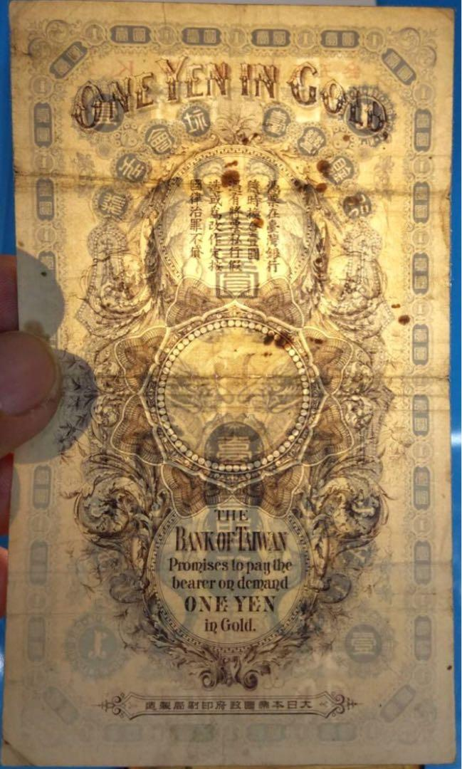 Taiwan 1 Yen Golden Dragon banknote 台湾龙凤金卷一圆(1904) ~RARE!!