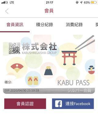 免費借你 Kabu 會籍 會員 - 牛角 溫野菜 牛涮鍋 柳市家