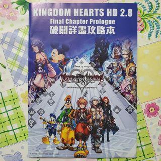 Kingdom Hearts(國王之心) HD 2.8 Final Chapter Prologue 攻略本