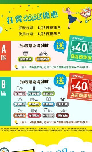 $40 hktvmall coupon 現金券